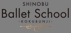 東京、西国分寺のバレエスクール 「忍バレエスクール国分寺」